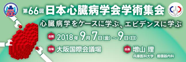 第66回日本心臓病学会学術集会(2018年9月7日(金)~9日(日) in 大阪)