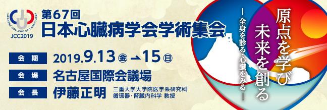 第67回日本心臓病学会学術集会(2019年9月13日(金)~15日(日) in 名古屋)