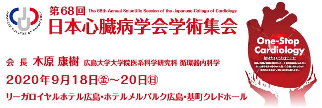 第68回日本心臓病学会学術集会